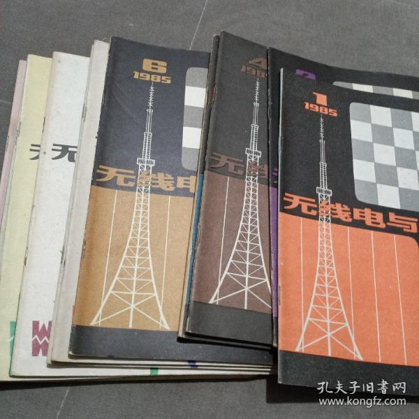 无线电与电视 1985 1-6缺3 1986 1-6 共11册合售