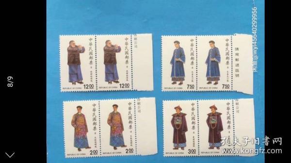 台湾早期30年前邮票!台湾男服双连带厂铭邮票,原胶新票上品,底无薄裂折,邮局挂号信发货