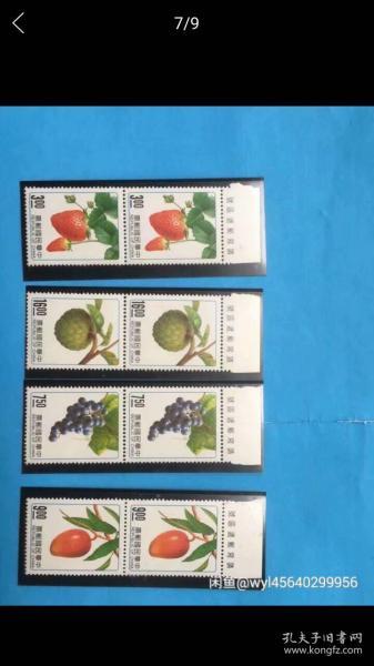 台湾早期30年前邮票!台湾水果双连带厂铭邮票,原胶新票上品,底无薄裂折,邮局挂号信发货