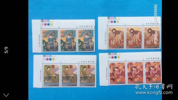 台湾早期30年前邮票!台湾亲子三连带厂铭邮票,原胶新票上品,底无薄裂折,邮局挂号信发货