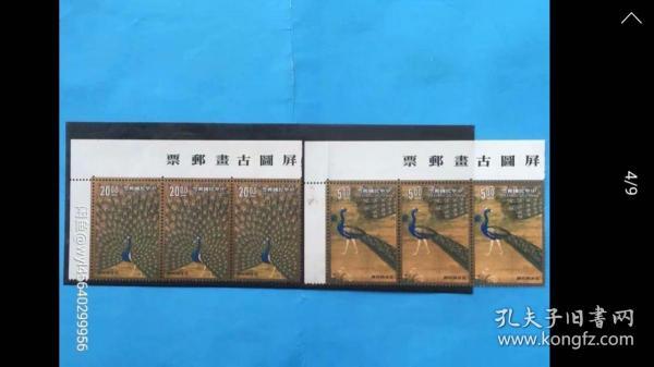 台湾早期30年前邮票!台湾孔雀三连带厂铭邮票,原胶新票上品,底无薄裂折,邮局挂号信发货
