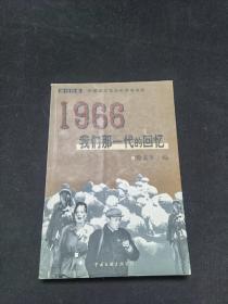 1966 我们那一代的回忆