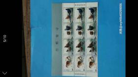 台湾早期30年前邮票!台湾鸡三连带厂铭邮票,原胶新票上品,底无薄裂折,邮局挂号信发货