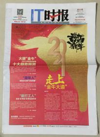 IT时报  2021年 2月12日出版 本期16版 第844期 邮发代号:3-74