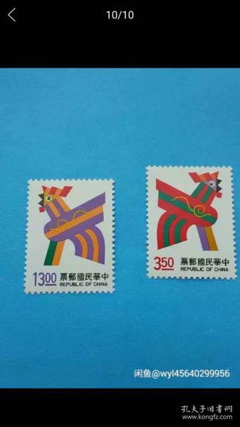 台湾早期30年前邮票!台湾鸡年邮票,原胶新票上品,底无薄裂折,邮局挂号信发货