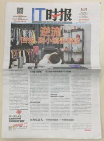 IT时报  2021年 3月5日出版 本期16版 第846期 邮发代号:3-74