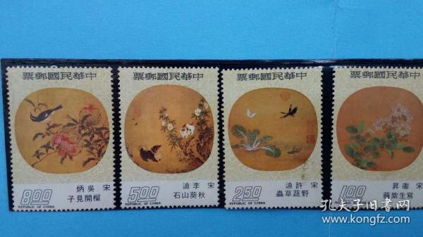 台湾早期30年前邮票!台湾名画邮票,原胶新票上品,底无薄裂折,邮局挂号信发货