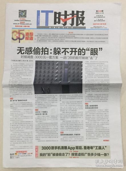 IT时报  2021年 3月19日出版 本期16版 第848期 邮发代号:3-74
