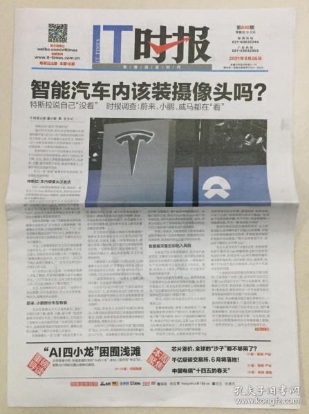 IT时报  2021年 3月26日出版 本期16版 第849期 邮发代号:3-74