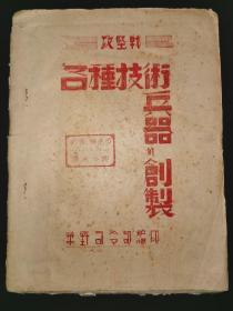 1948年,华野司令部编印《各种技术兵器的创制》,三色油印毛边本,封面红印,内容黑蓝印