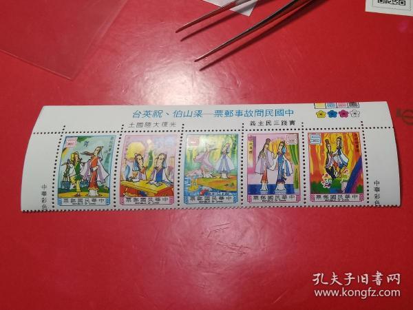 专236中国民间故事邮票--梁山伯祝英台带顶边纸  原胶全品