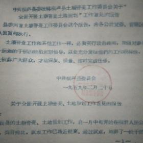 红色文件:59年中共桐庐县委批转县土壤普查工作委员会关于全面开展土壤普查土地规划工作意见的报告