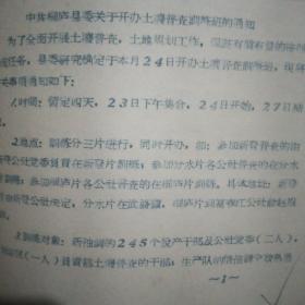 红色文件:1959年中共桐庐县委关于开办土壤普查训练班的通知文件