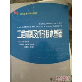 特价特价1工程材料及成形技术基 础9787308050630张美琴主编