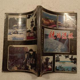 镜泊漫游(32开)平装本,1986年一版一印