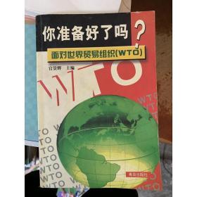 你准备好了吗?面对世界贸易组织(WTO)
