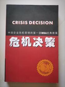 危机决策 中国企业危机管理的第一部MBA经典教案