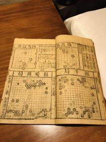 清中期木刻大本《万宝全书》棋谱等内容