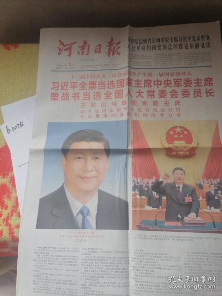 2018.3月18日河南日报