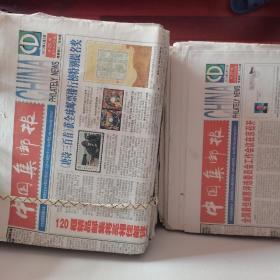 中国集邮报 1992年创刊号至2020年,中间可能缺几期