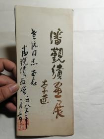1986年潘觐缋画展请柬(潘觐缋毛笔签名)