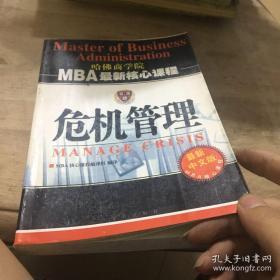 MBA最新核心课程危机管理