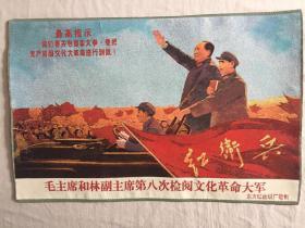 毛主席文革刺绣织锦丝织画红色收藏东方红丝织厂