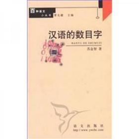 百种语文小丛书 汉语的数目字
