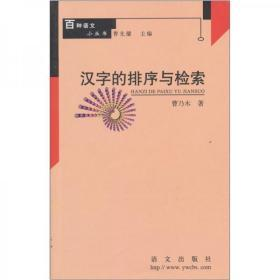 百种语文小丛书 汉字的排序与检索