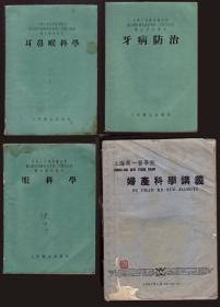 50年代一个人藏书《牙病防治》《眼科学》《耳鼻喉科学》《妇产科学》4本合售(人民卫生出版社,55年印刷)