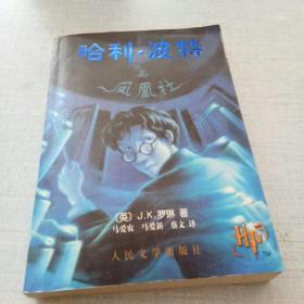 哈利·波特与凤凰社 [A16K----20]