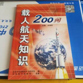 载人航天知识200问~签赠本