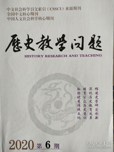 历史教学问题2020年全年1—6期