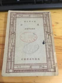 新中学文库:史记
