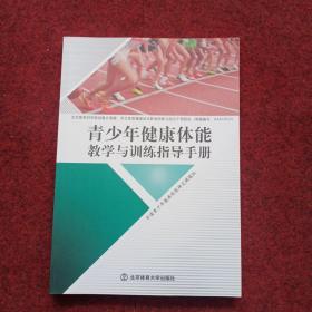 青少年健康体能教学与训练指导手册