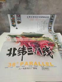 全景式抗美援朝电影(北纬三八线)电影宣传海报