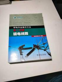 带电作业操作方法 第1分册 输电线路