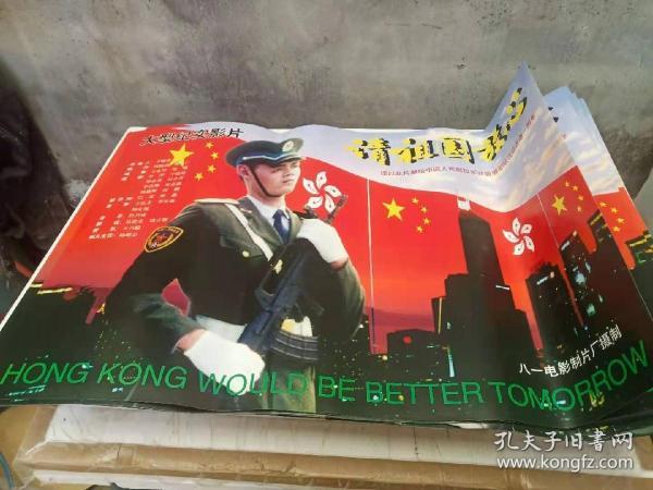 (请祖国放心)电影宣传海报