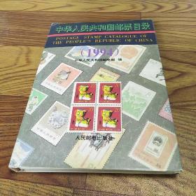 中华人民共和国邮票目录1994