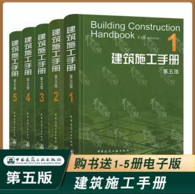 建筑施工手册(第五版 1-5册)