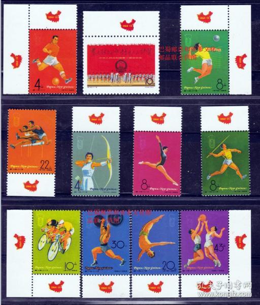 2020年纪116二运会外国邮票巴布亚新几内亚一套价原胶白润带铭