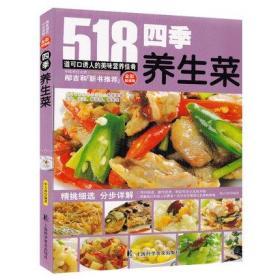 四季养生菜(全彩超值版)