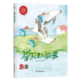 美丽的四季绘本一春天里的故事(精装)幼儿园36岁孩子看的绘本绘图故事