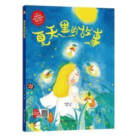 美丽的四季绘本一夏天里的故事(精装)03568岁幼儿园有声故事绘本