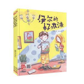 幼儿园大中小班精装硬壳硬皮绘本 伊尔的好办法 亲子早教儿童故事绘本宝宝书籍36岁 儿童情商教育绘本