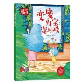 垃圾分类绘本·宝宝第一课一变废为宝:湿垃圾(精装)有声读物(精装绘本)启蒙认知绘本