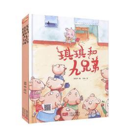 数字形状游戏绘本一琪琪和九兄弟(精装)36岁儿童幼儿亲子阅读绘本