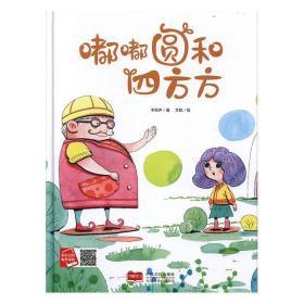 数字形状游戏绘本一嘟嘟圆和四方方(精装) 亲子早教儿童故事绘本宝宝书籍