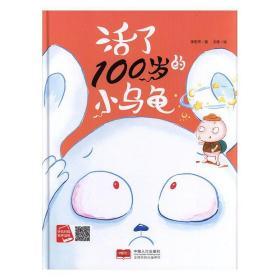 好孩子大梦想绘本一活了100岁的小乌龟(精装)幼儿启蒙认知故事书