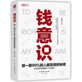 投资理财书籍 钱意识聊一聊99%的人都忽视的秘密 从零开始学理财 个人家庭理财入门 金融理财学 理财改变命运 经济学常识畅书籍